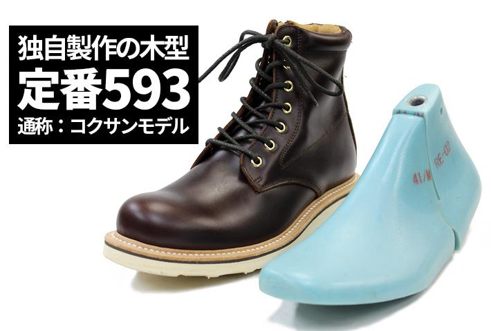 独自制作の木型 定番593 日本の職人が心を込めて作る、履く人のライフスタイルに溶け込む「相棒」の様なブーツ
