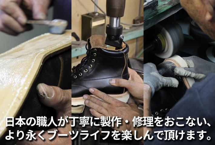 日本の職人が丁寧に製作・修理をおこない、より永くブーツライフを楽しんで頂けます。
