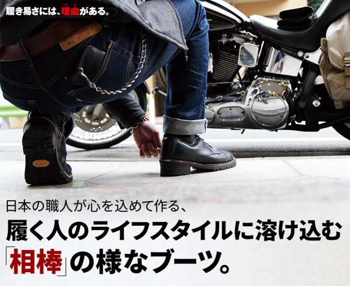 日本の職人が心を込めて作る、履く人のライフスタイルに溶け込む「相棒」の様なブーツ。