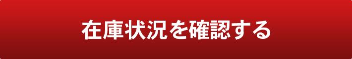 stockstatus_page