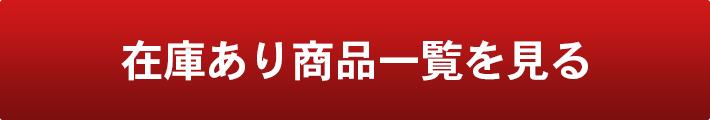 onlineshop_instock