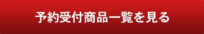 onlineshop_yoyaku